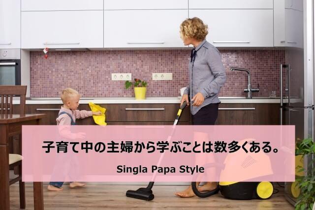 子育て中の主婦(主夫)から学ぶことは数多くある。