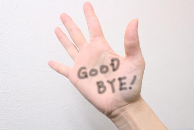 年金分割と「さようなら」
