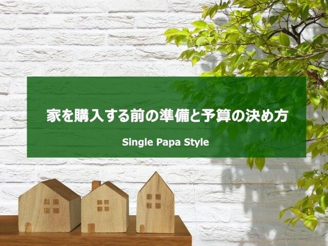 家を購入する前の準備と予算の決め方