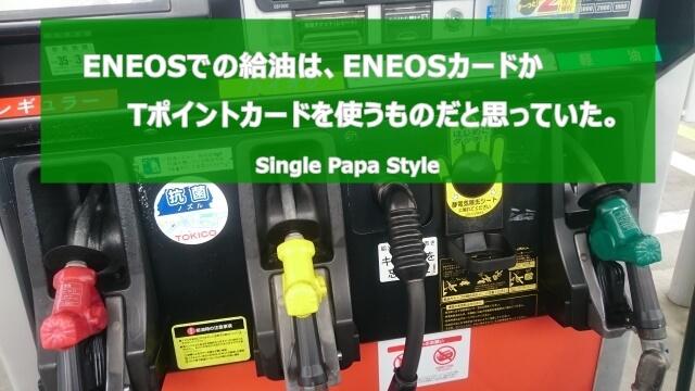 ENEOSでの給油は、ENEOSカードかTポイントカードを使うものだと思っていた。