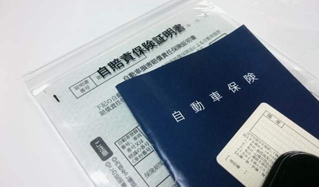 自動車保険証書イメージ