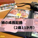 【父子家庭】娘の成長記録(2歳11か月)