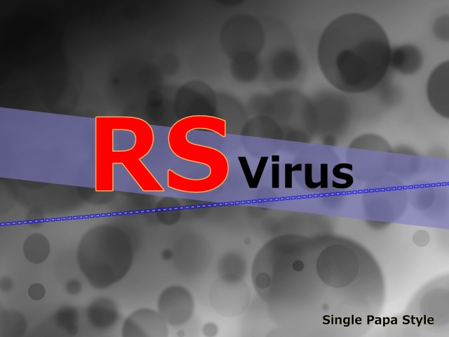 37歳にしてRSウイルスを知る。