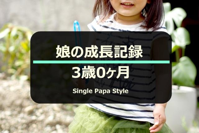 【父子家庭】娘の成長記録(3歳0ヶ月)~お姉ちゃんと赤ちゃんの使い分け