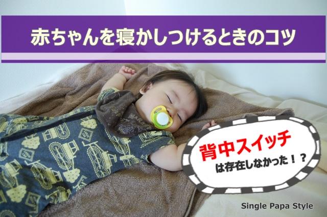 背中スイッチは存在しなかった!?赤ちゃんを寝かしつけるときのコツ