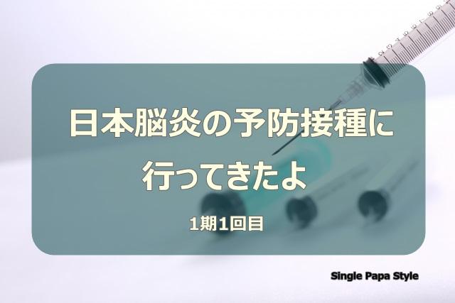 日本脳炎の予防接種に行ってきたよ(1期1回目)