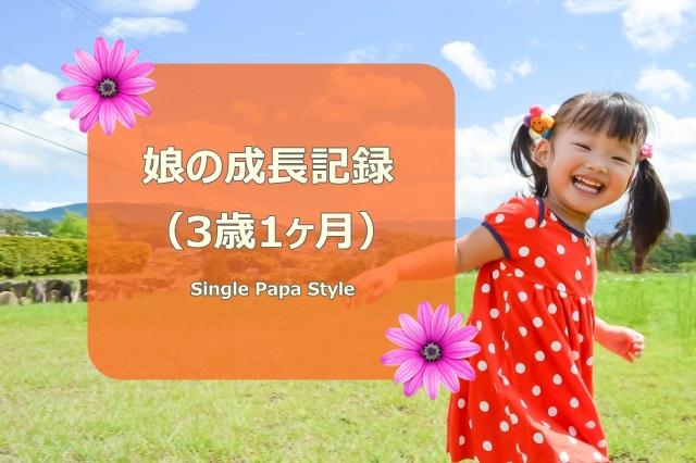 【父子家庭】娘の成長記録(3歳1ヶ月)~ナンデモヤリタガリーナ