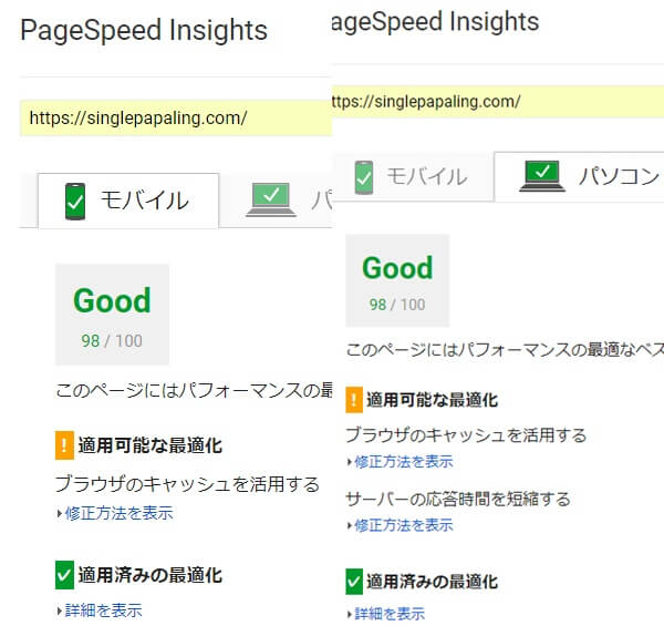 PageSpeed_Insightsスコア