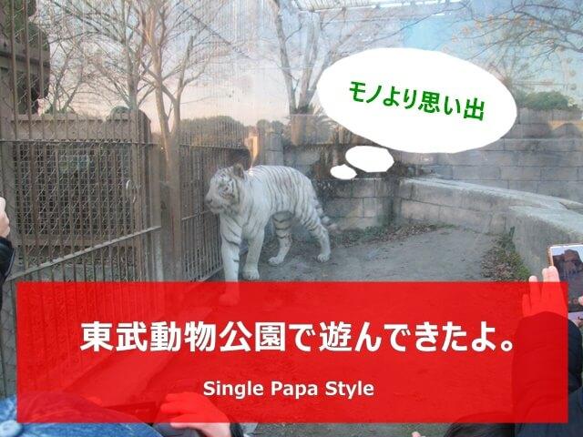 【モノより思い出】東武動物公園で遊んできたよ。