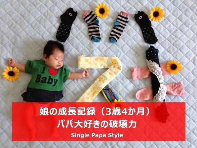 【父子家庭】娘の成長記録(3歳4か月)~パパ大好きの破壊力