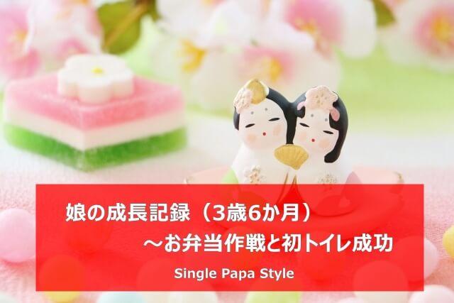 【父子家庭】娘の成長記録(3歳6か月)~お弁当作戦と初トイレ成功