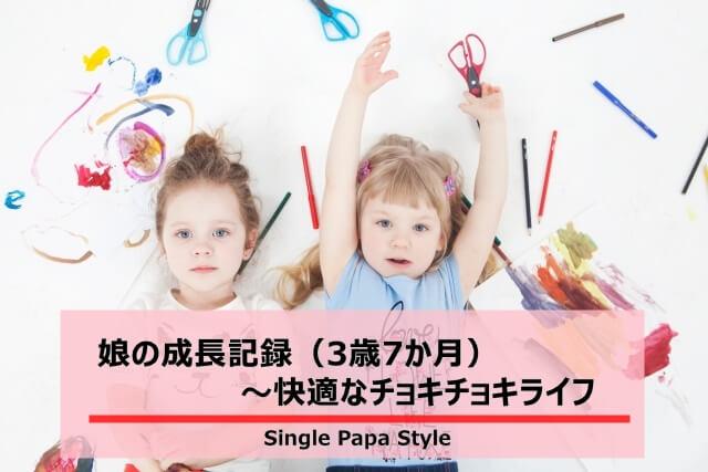 【父子家庭】娘の成長記録(3歳7か月)~快適なチョキチョキライフ