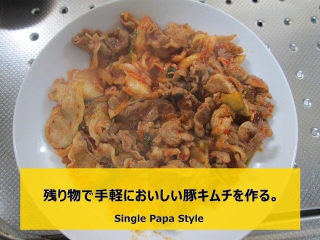 残り物を使って10分でお手軽においしい豚キムチ炒めを作る。