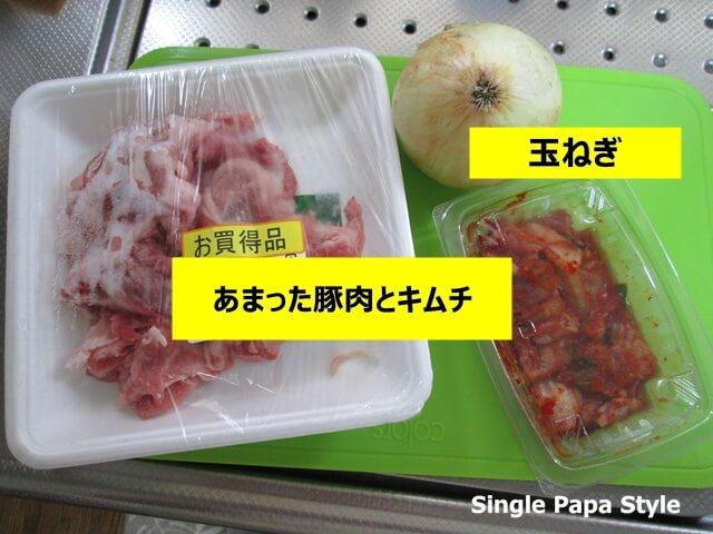 あまった豚肉とキムチ