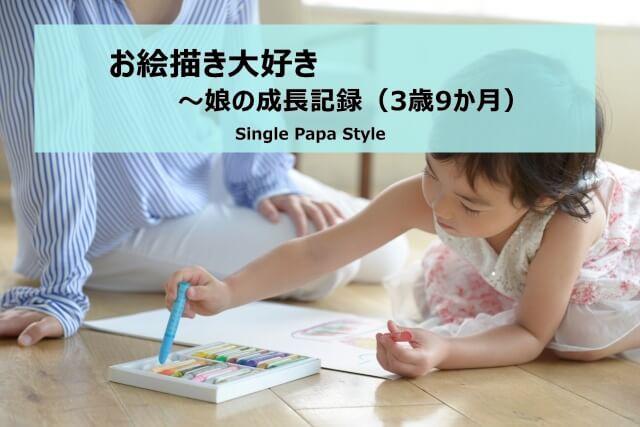 お絵描き大好き~娘の成長記録(3歳9か月)