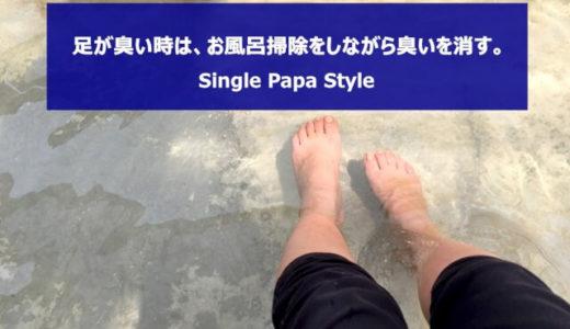 足が臭い時は、お風呂掃除をしながら臭いを消す。