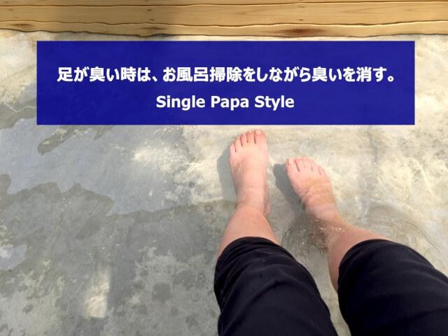 足が臭いときはお風呂掃除しながら臭いを消す